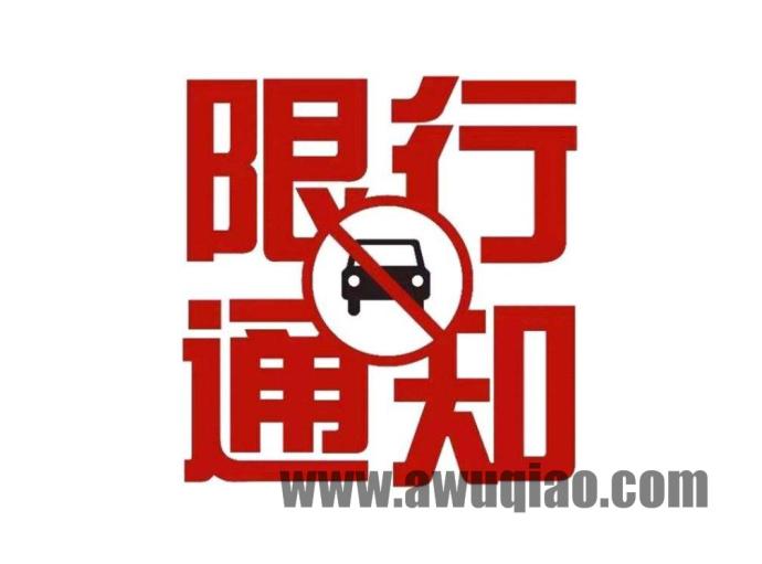 吴桥县主城区限行通知