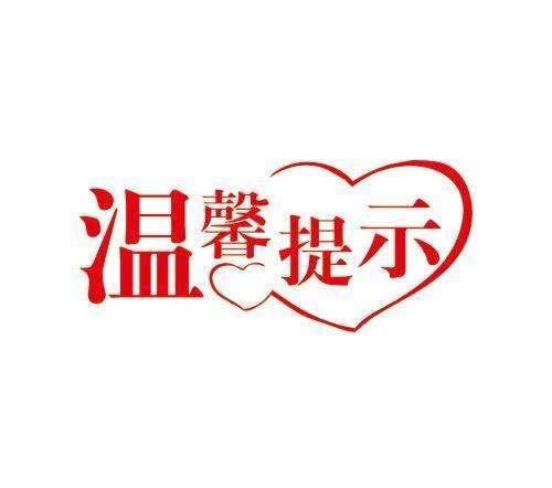 清明小长假将至:吴桥网温馨提示