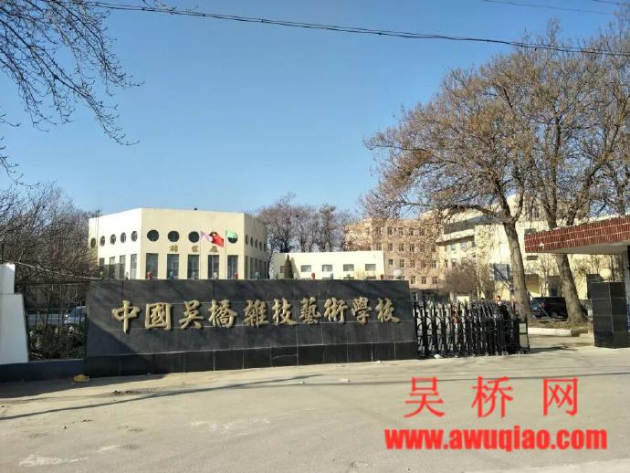 吴桥杂技艺术学校喜获全国称号
