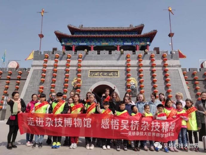 吴桥景区也迎来了首批外国研学旅行团