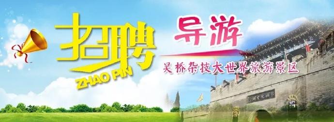 """招聘:吴桥杂技大世界开始招聘""""五一黄金周""""实习导游员"""
