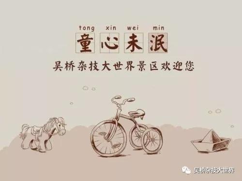 六一儿童节带您免费玩转吴桥杂技大世界