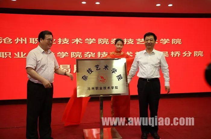 沧州职业技术学院杂技艺术学院成立了