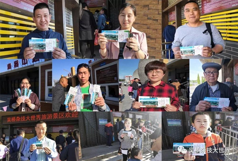 吴桥杂技大世界五一劳动节10名幸运游客拿到景区免费通票