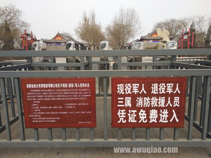 吴桥杂技大世界旅游有限公司关于现役(退役)军人优待办法