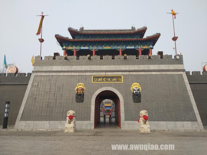 江湖文化城(南门)
