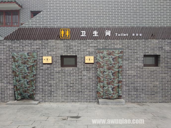 江湖文化城内的卫生间