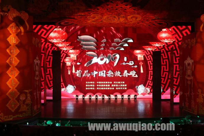 2019中国首届杂技春晚