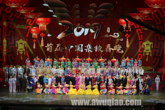 2019中国首届杂技春晚于2019年1月19日在吴桥县杂技艺术中心举办,牛群,周宇主持了此次晚会。