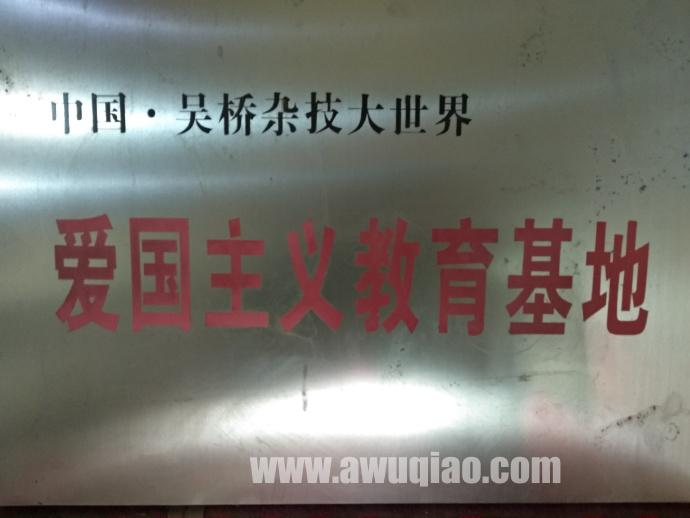 杂技博物馆被授予爱国主义教育基地称号