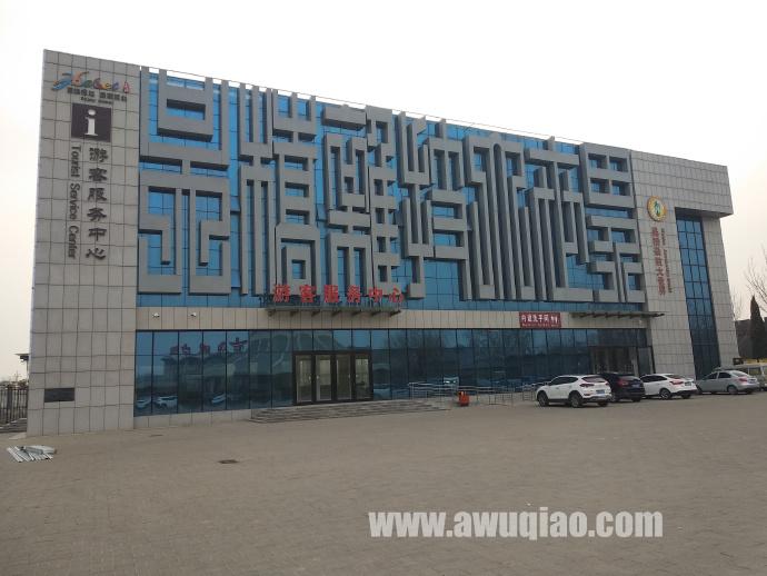 吴桥杂技大世界游客服务中心