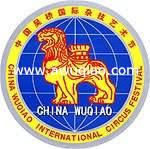 中国吴桥国际杂技艺术节