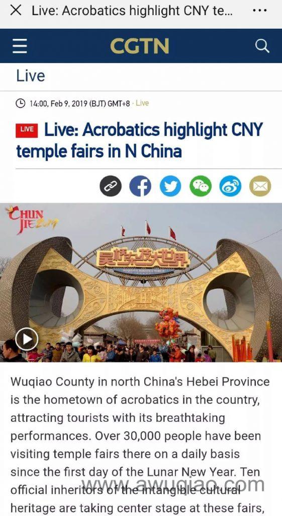 中国国际电视台CGTN