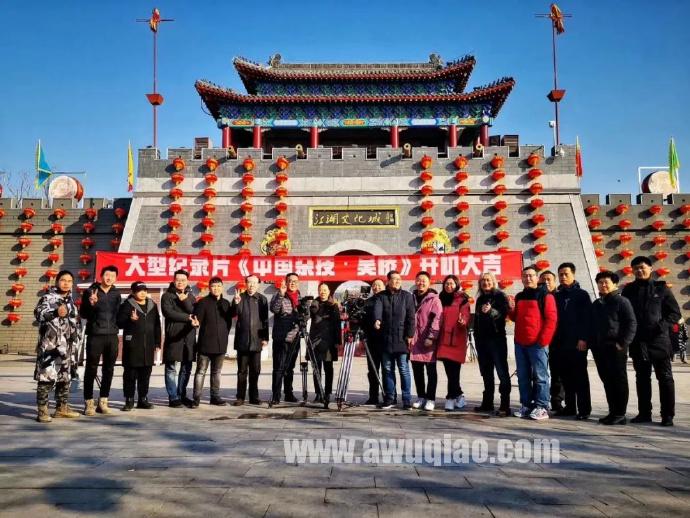 大型文化纪录片《中国杂技·吴桥》开机拍摄啦!