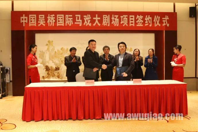 """迎接中国吴桥国际杂技艺术节""""回家"""":中国吴桥国际马戏大剧场项目正式启动"""