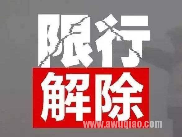吴桥县2019年3月6日晚20时解除限行规定