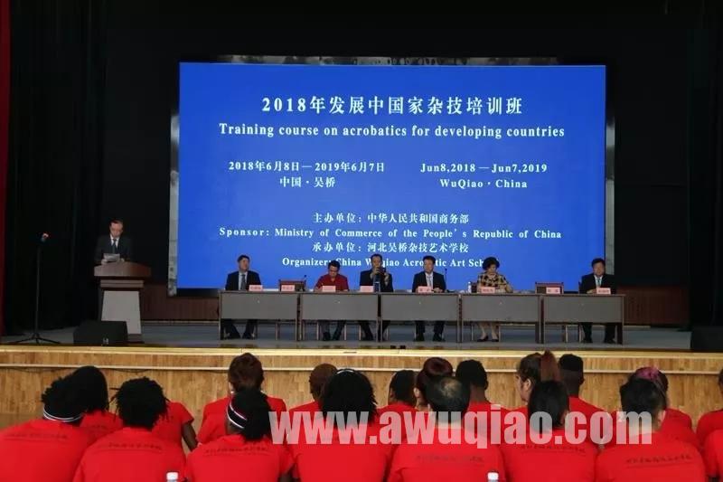 2018年发展中国家杂技培训班结业仪式在吴桥杂技艺术学校举行-26名杂技留学生学成喜结业