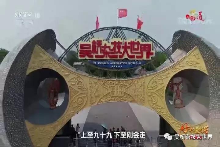 CCTV-10《好味·道时节》栏目组走进吴桥杂技大世界景区