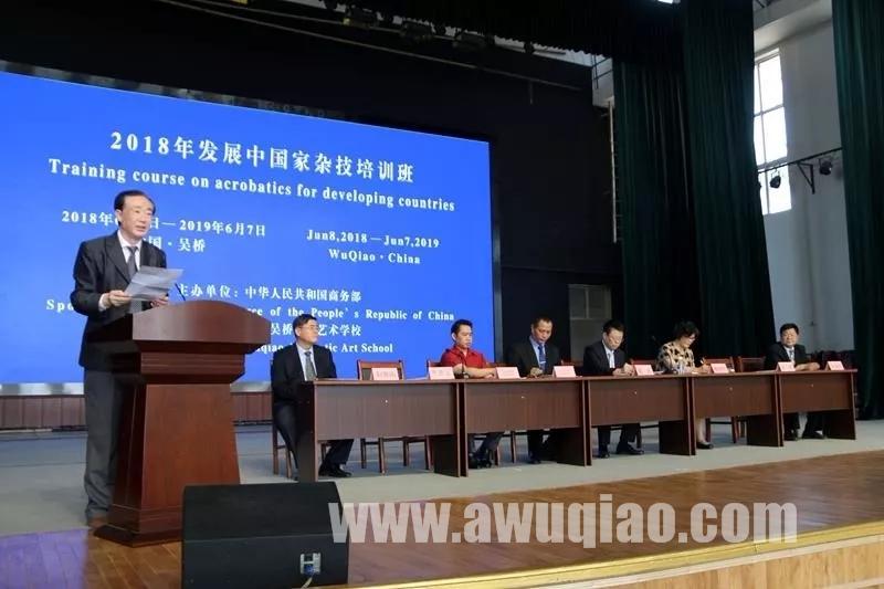 结业典礼仪式由河北吴桥杂技艺术学校常务副校长齐志义主持